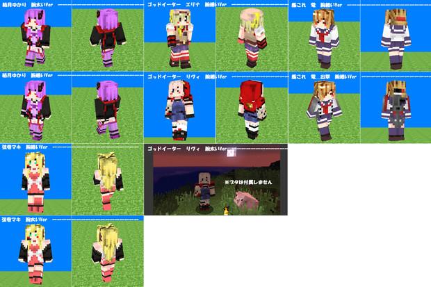 【MineCraft】各スキンプレビュー 最終更新16/04/23