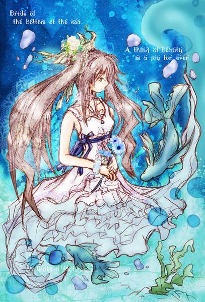 海底の花嫁