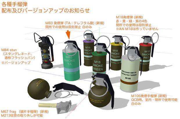 各種手榴弾 配布開始のお知らせ