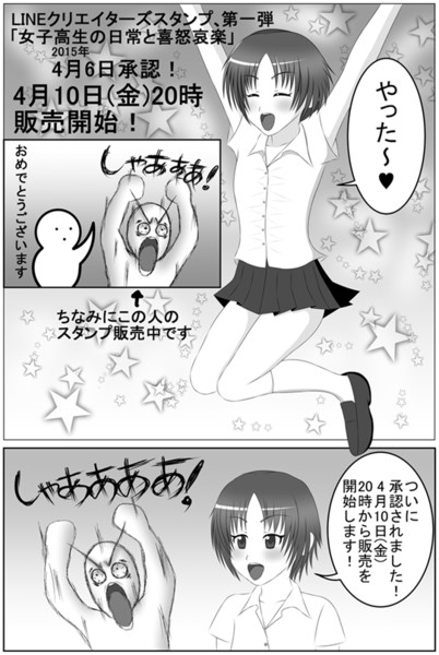 4月10日(金)20時販売開始!LINEクリエイターズスタンプ「女子高生の日常と喜怒哀楽」