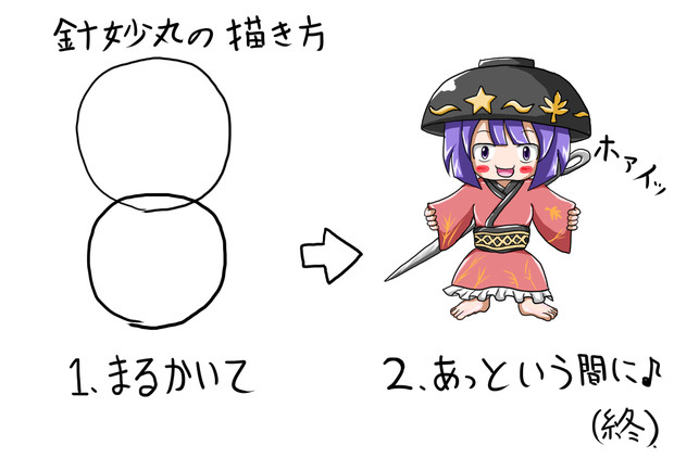 針妙丸の描き方