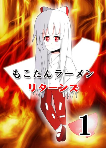 【例大祭12】もこたんラーメンリターンズ【新刊】