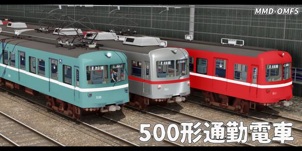 500形通勤電車【配布】