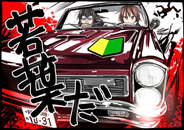 http://lohas.nicoseiga.jp/thumb/4897622i?
