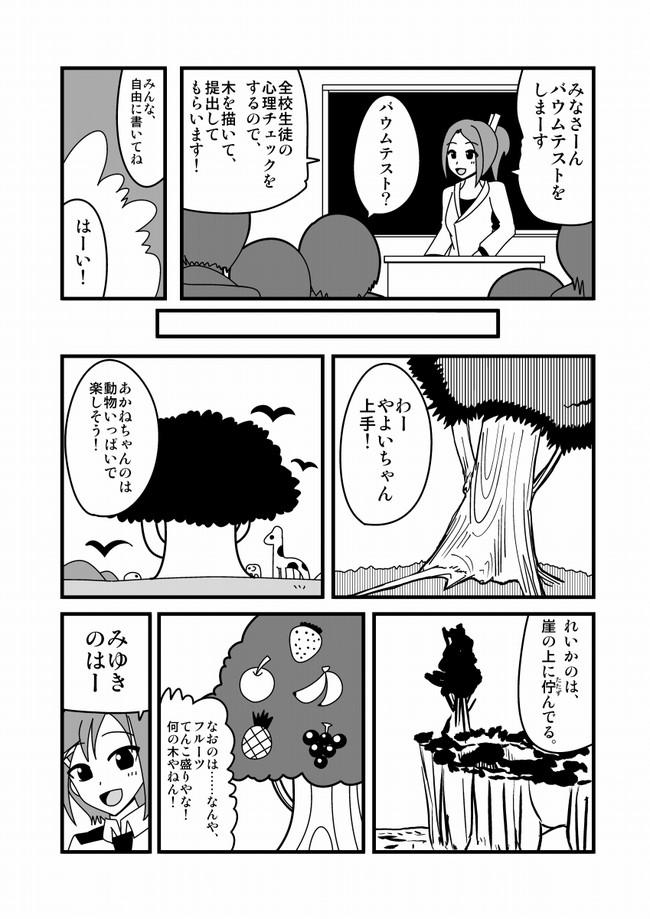 みゆき (漫画)の画像 p1_34