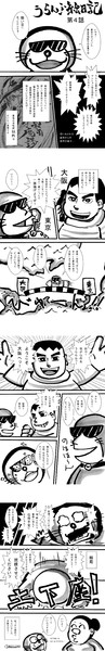 うらんふ絵日記 第4話