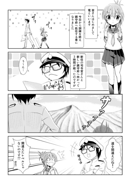 艦ログ 1話