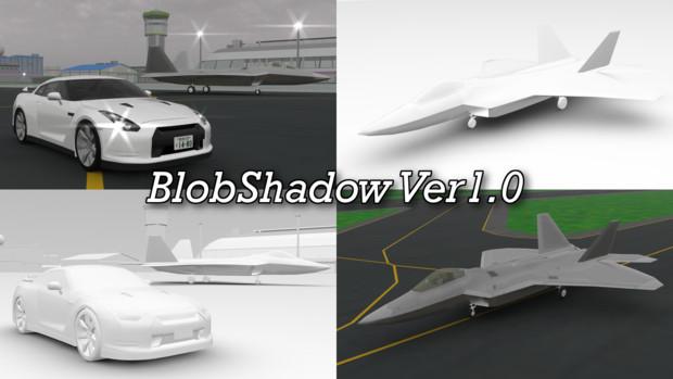 【MME】BlobShadow Ver1.0【MMD】
