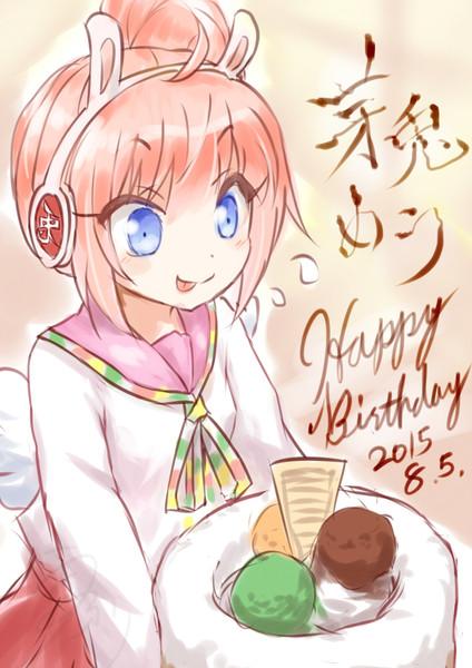 お誕生日の芽兎めう