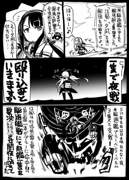 【艦これ】江風の武勲【江風】