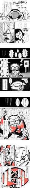 うらんふ絵日記 第41話 「踊る土下座」