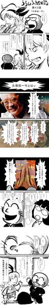 うらんふ絵日記 第43話 「久保田一竹」