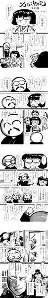 うらんふ絵日記 第45話 「クロージング」
