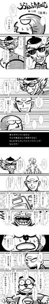 うらんふ絵日記 第79話 「説得」
