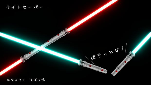 【MMD】ライトセーバーもどき【アクセサリ配布】