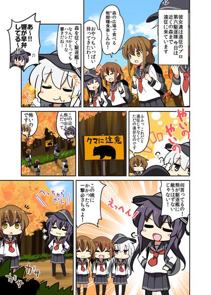 第六駆逐隊の遠征日誌~激闘!だいろくvs熊~①