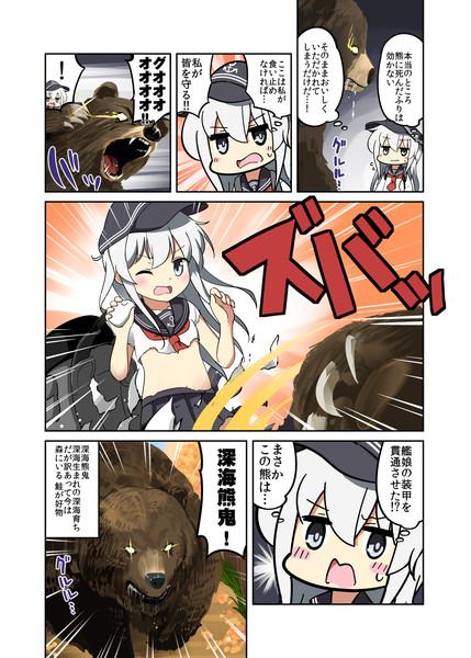第六駆逐隊の遠征日誌~激闘!だいろくvs熊~④