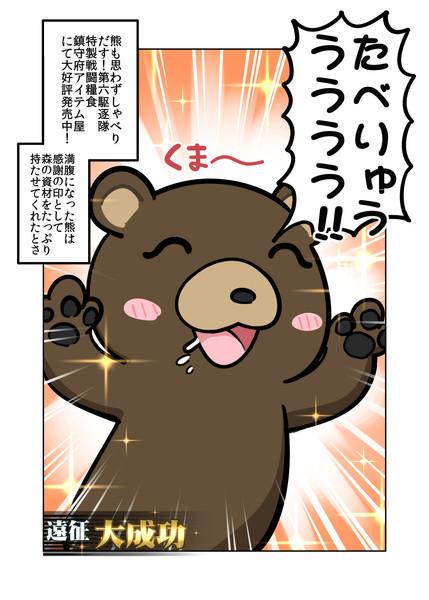 第六駆逐隊の遠征日誌~激闘!だいろくvs熊~⑧