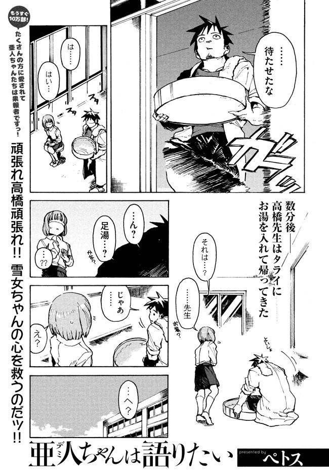亜人ちゃんは語りたいの画像 p1_38