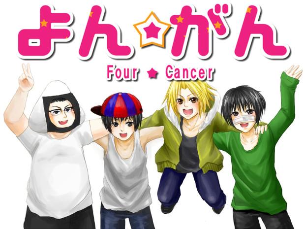 ニコ生四大癌 -あの頃の僕らはこんなにも綺麗な顔をしていたんだ-