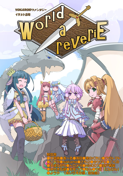VOICEROIDファンタジー合同本「World a reveriE」