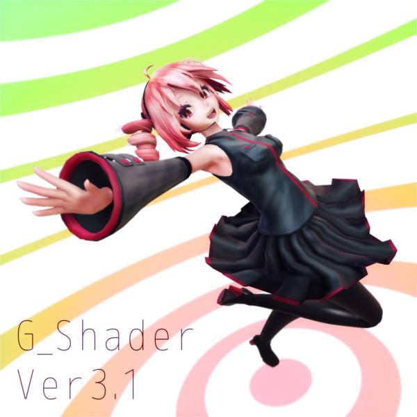 制作者のあまり役に立たないG_Shaderの使い方の説明用画像