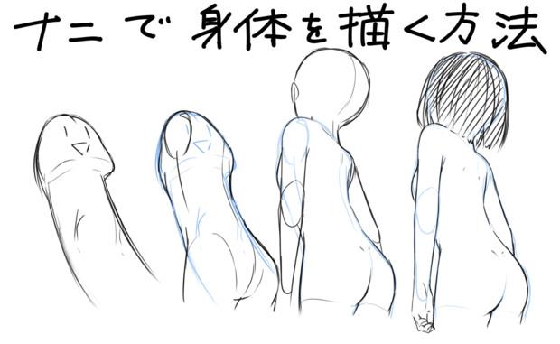 画期的な『アオリ斜め後ろの身体』の描き方