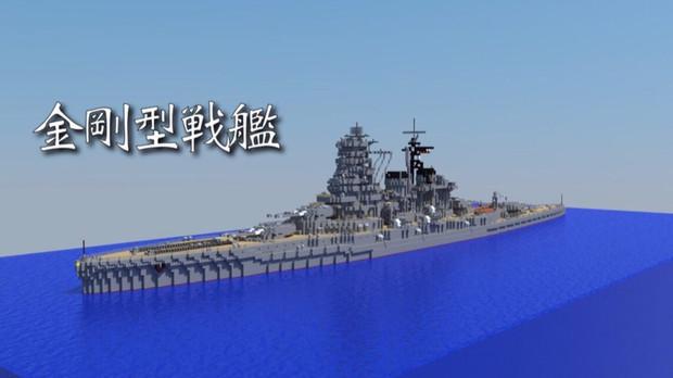 金剛型戦艦の画像 p1_8