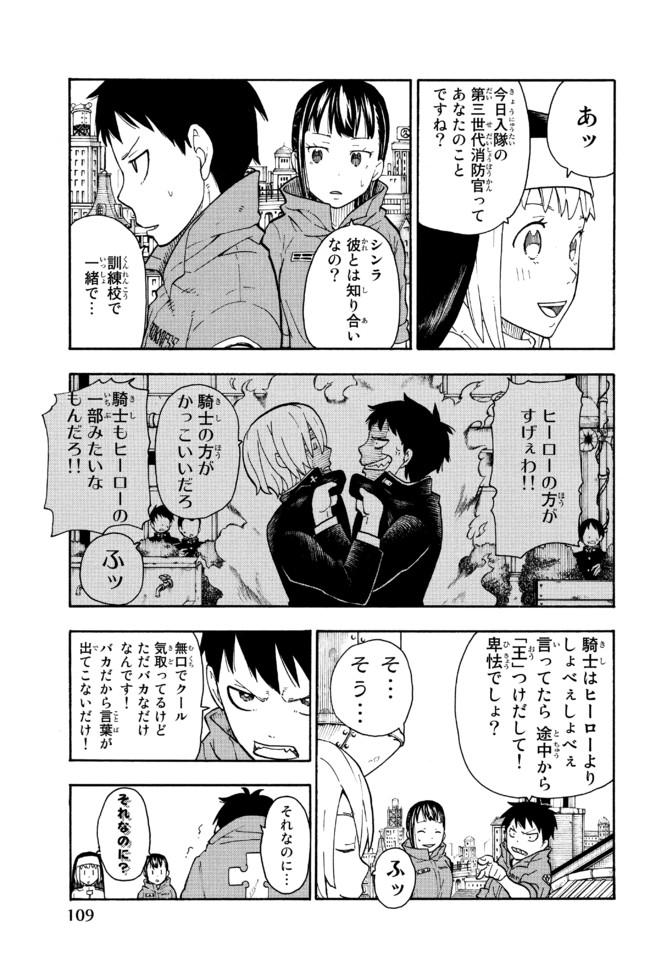 炎炎ノ消防隊の画像 p1_6