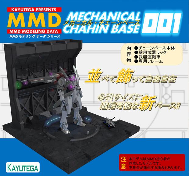 【更新】メカニカルチェーンベース001
