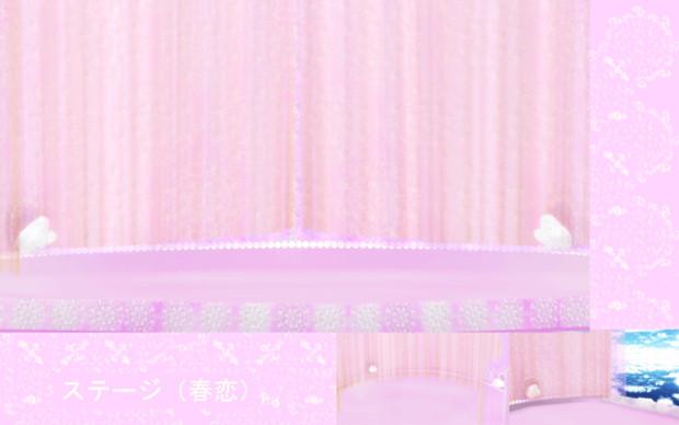 ステージ(春恋)