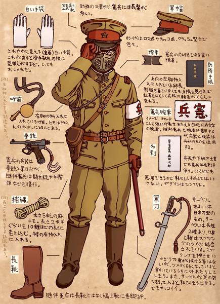憲兵装備の覚え書き ワタリ・ニンジャ さんのイラスト ニコニコ静画 イラスト