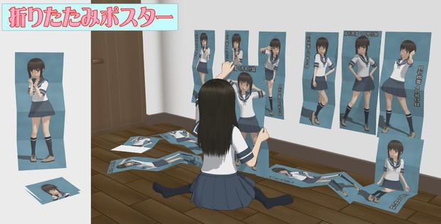 【MMD】折りたたみポスター
