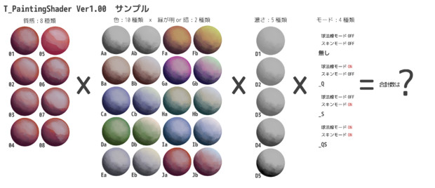 T_PaintingShader_Ver1.00 公開
