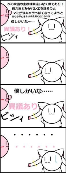 異議あり!!!!!!! 異議あり!!!!!!! / 白い淫獣 さんのイラスト - ニコニコ静画