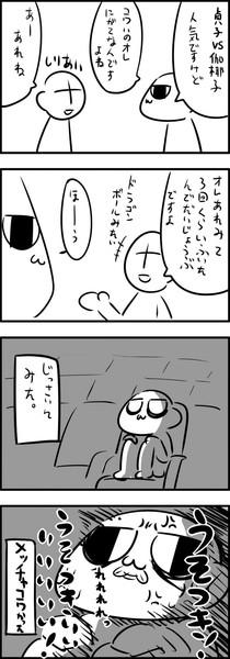 ネタバレを一切含まない貞子vs伽椰子感想漫画