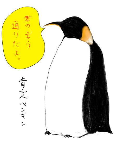 コウテイペンギンの画像 p1_36