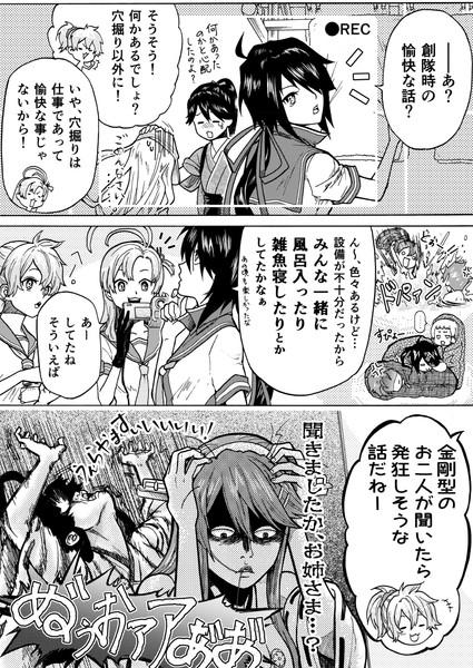 知らぬが仏? (取材編・5)