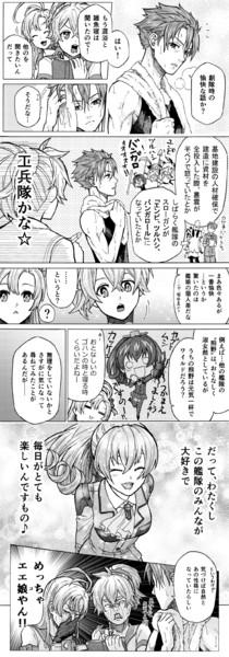 くまのんのん (取材編・6)