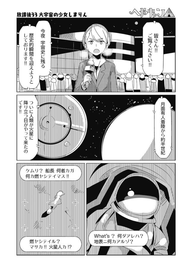 ゆるキャン△の画像 p1_13