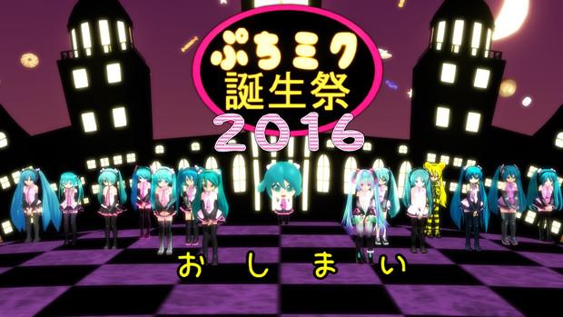 【ぷちミク誕生祭2016】ナイトメア☆パーティーナイト