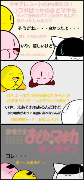 マ ギ ア レ コ ー ド