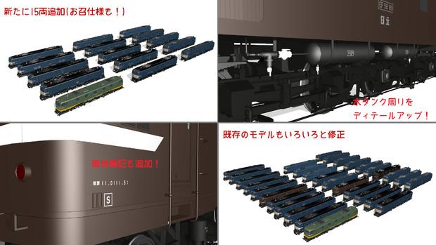 【モデル更新】ゴハチセット【MMD鉄道】