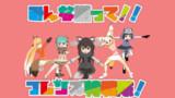 【MMD】フレンズ特戦隊!!