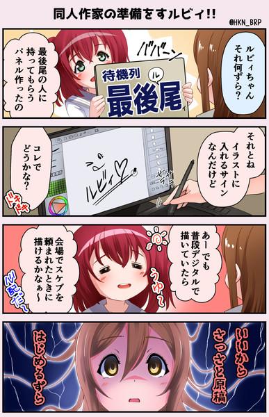 同人作家の準備をすルビィ!!【4コマ漫画】