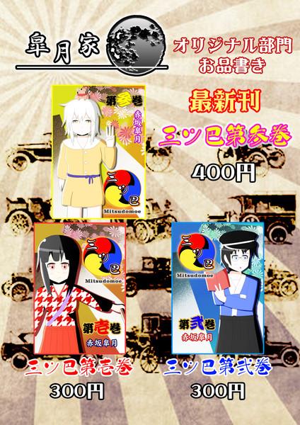 【COMITIA120】オリジナル新お品書き【M11b】