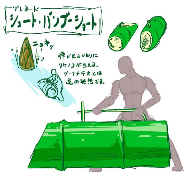 【グレネード】シュート・バンブーショート【ニョッキッキ!】 【グレネード】シュート… 投稿者:ぱ