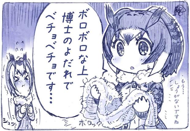 ミミちゃん助手のタオルケット