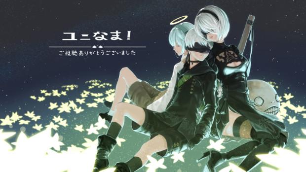 ユニなま!でNier:Automata