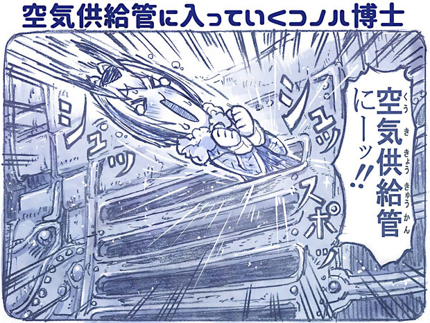 空気供給管に入っていくコノハ博士